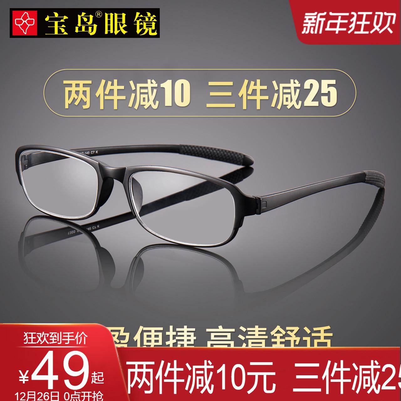 宝岛老花镜男时尚超轻高清优雅老人老光老花眼镜女便携舒适老花镜