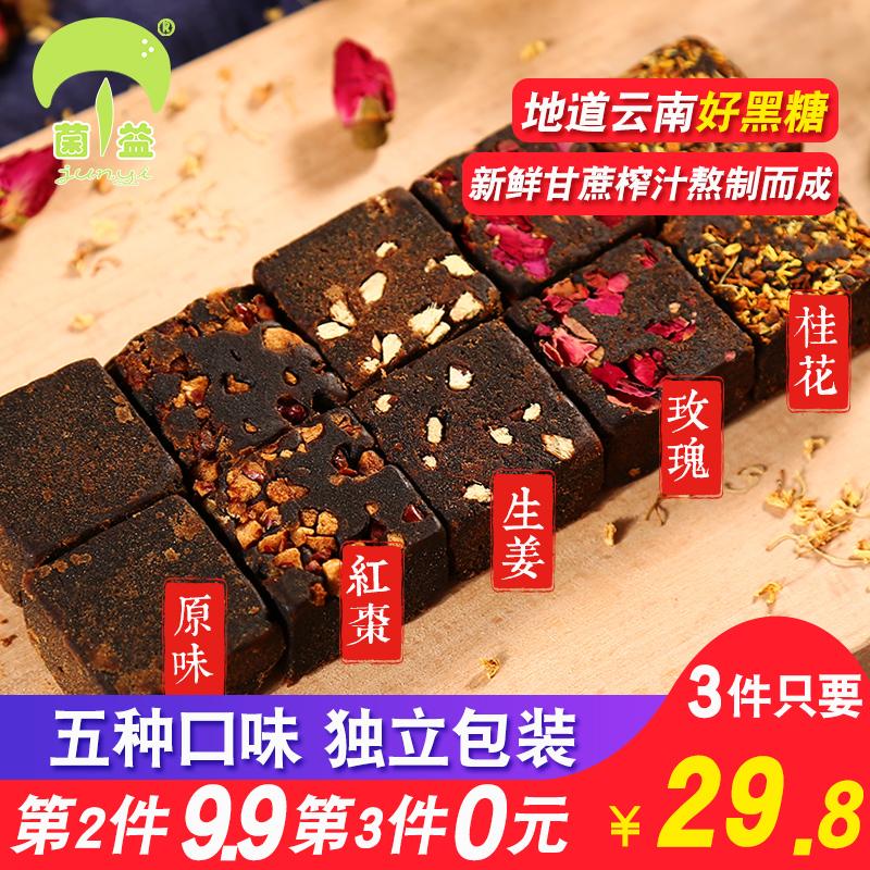 <b>菌益黑糖块土红糖纯手工云南古法大姨妈月子姜</b>