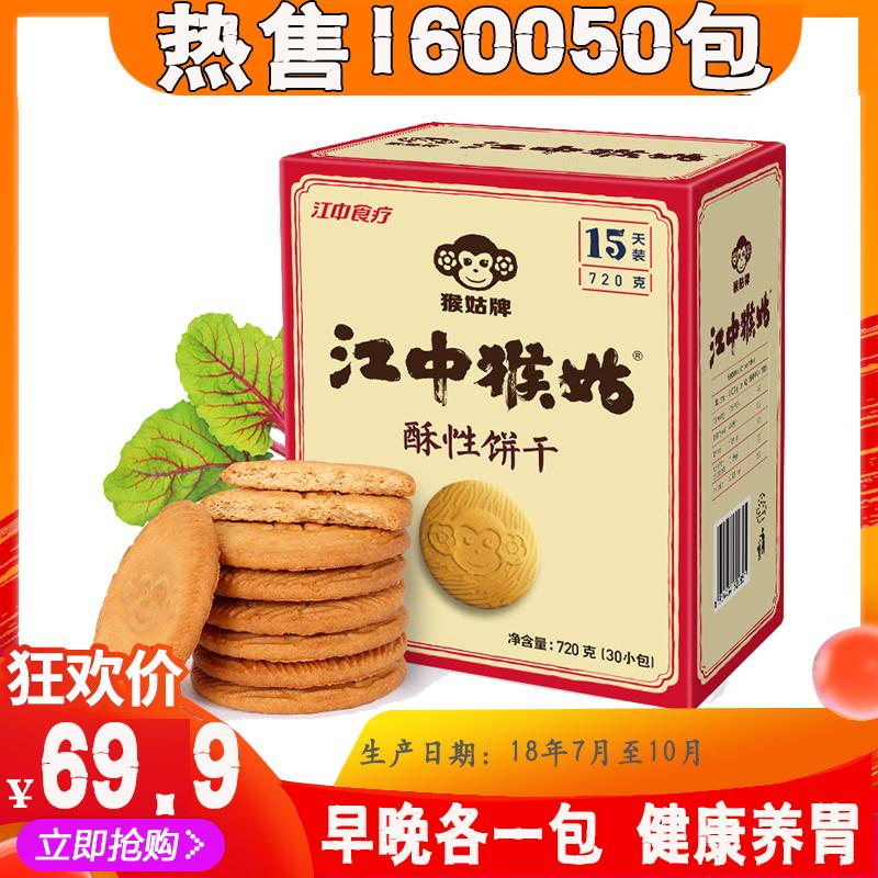 江中猴姑饼干15天装酥性猴菇牌猴头菇养胃零食江中猴菇饼干代餐