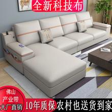 家具 北欧简约现代贵妃乳胶科技布风格 布艺沙发组合小户型客厅整装