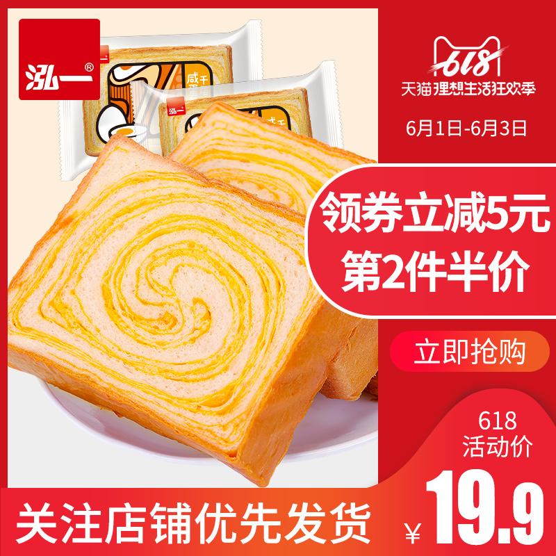 泓一咸蛋黄千层面包整箱吐司早餐速食蛋糕零食小吃休闲品充饥夜宵