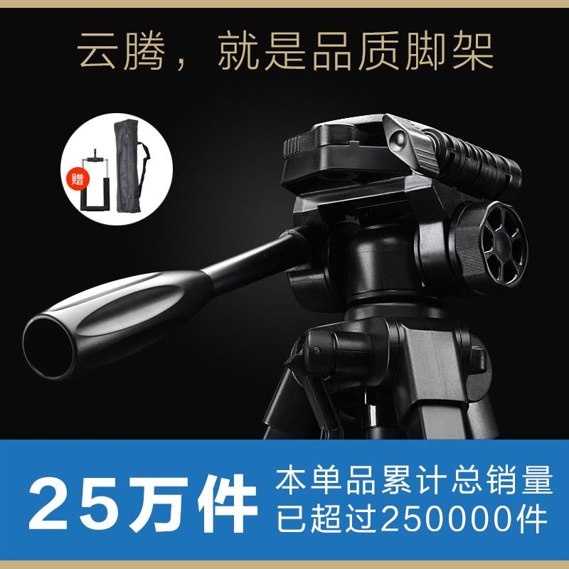 云腾668三角架支架适用佳能尼康索尼微单照相机便携单反三脚架