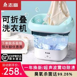 志高小型折叠洗衣机内衣裤臭氧杀菌袜子便携式迷你自动清洗机神器