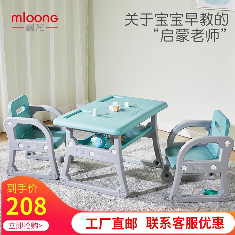 曼龙儿童桌椅幼儿园学习写字桌套装宝宝游戏桌书桌多功能家用款
