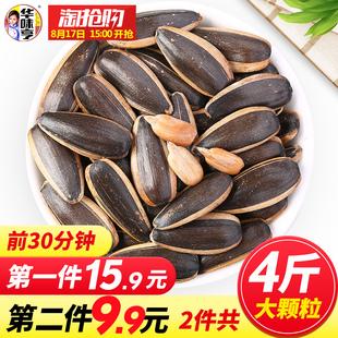 华味亨焦糖味/山核桃味瓜子 坚果炒货零食瓜子批发葵花籽原味瓜子