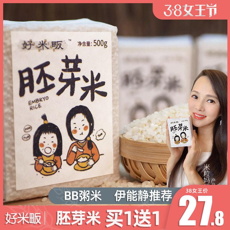 买1送1好米畈婴儿童宝宝胚芽米500g煮粥米辅食米粥宝宝米新米大米