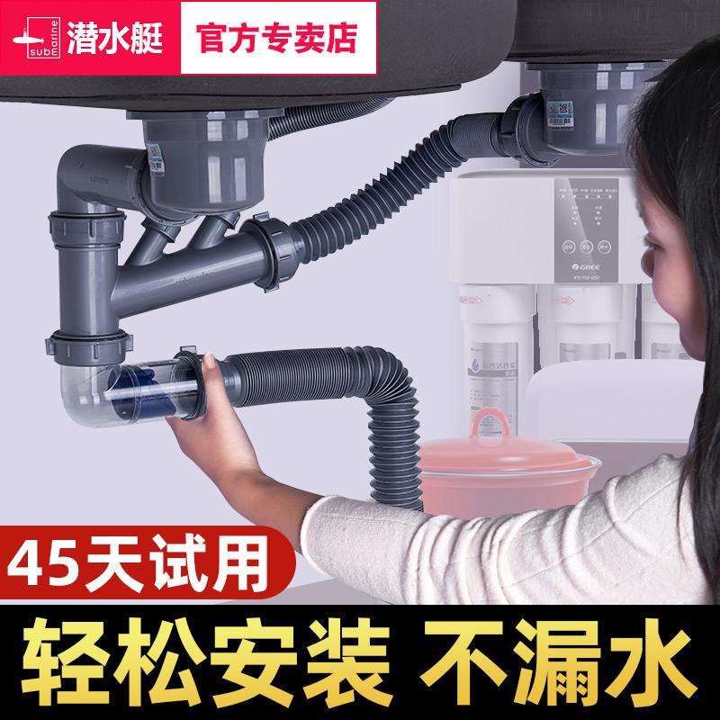 潜水艇下水管菜盆下水管单双槽洗菜盆水槽水池防臭下水软管
