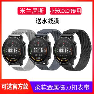 小米color手表表带miui for watch 金属磁吸米兰尼斯运动表带潮牌配件硅胶智能电话表带个性潮尼龙非原装原厂