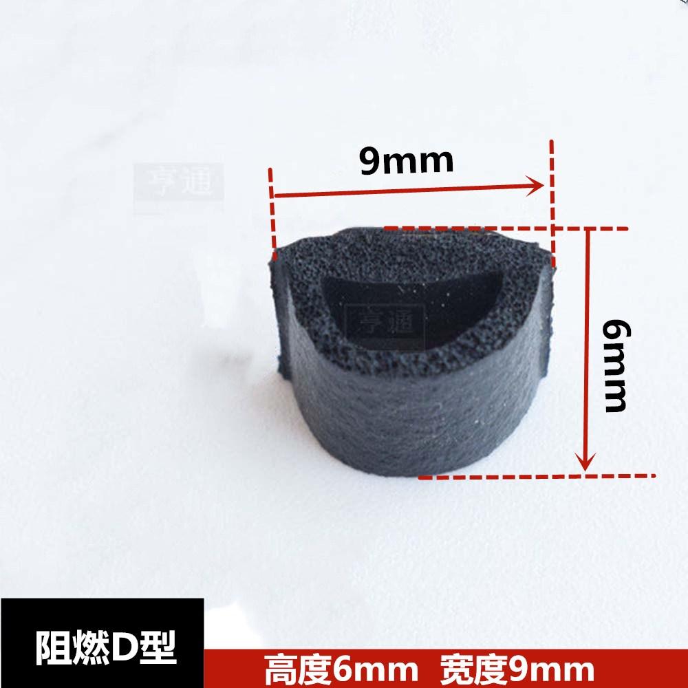 黑色防火阻燃耐高温E型D型 三元乙丙发泡塑钢门窗户 橡胶密封条