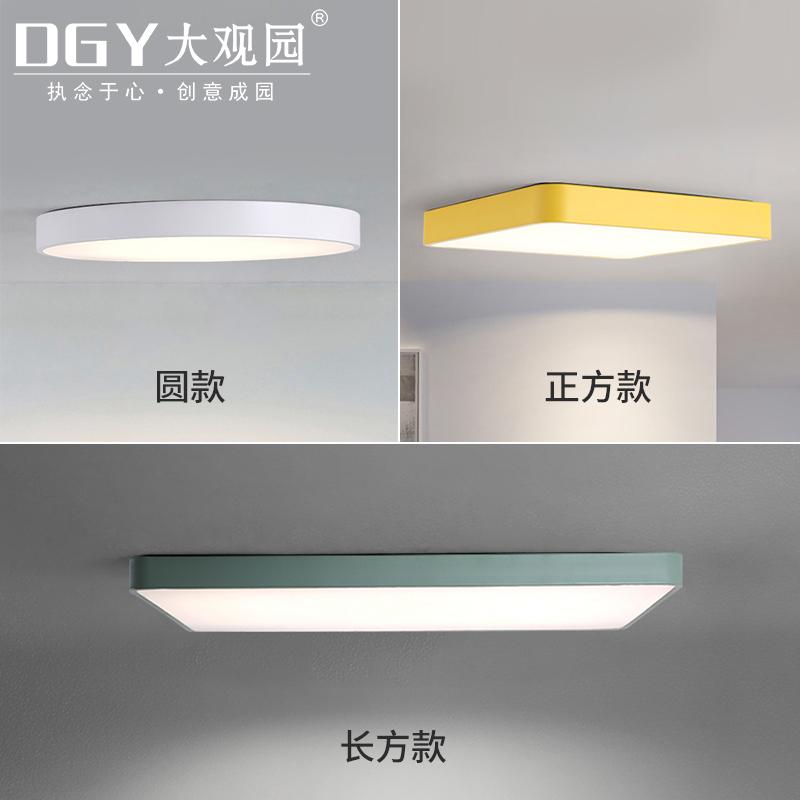 北欧设计师创意大气客厅灯具LED卧室长方形彩色马卡龙吸顶灯饰-大观园旗舰店