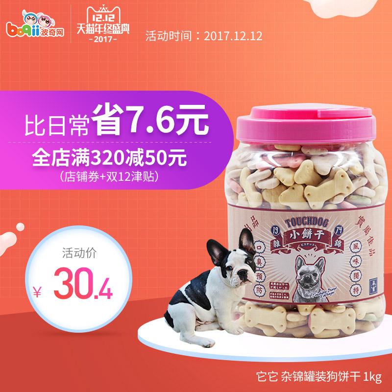 波奇网狗狗零食除臭狗饼干它它饼干杂锦罐装1kg比熊泰迪狗零食