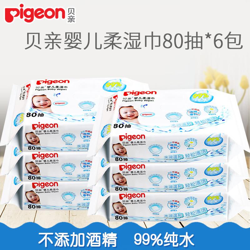 贝亲湿巾婴儿湿巾80片6包补充装宝宝柔湿巾新生儿湿纸巾480抽