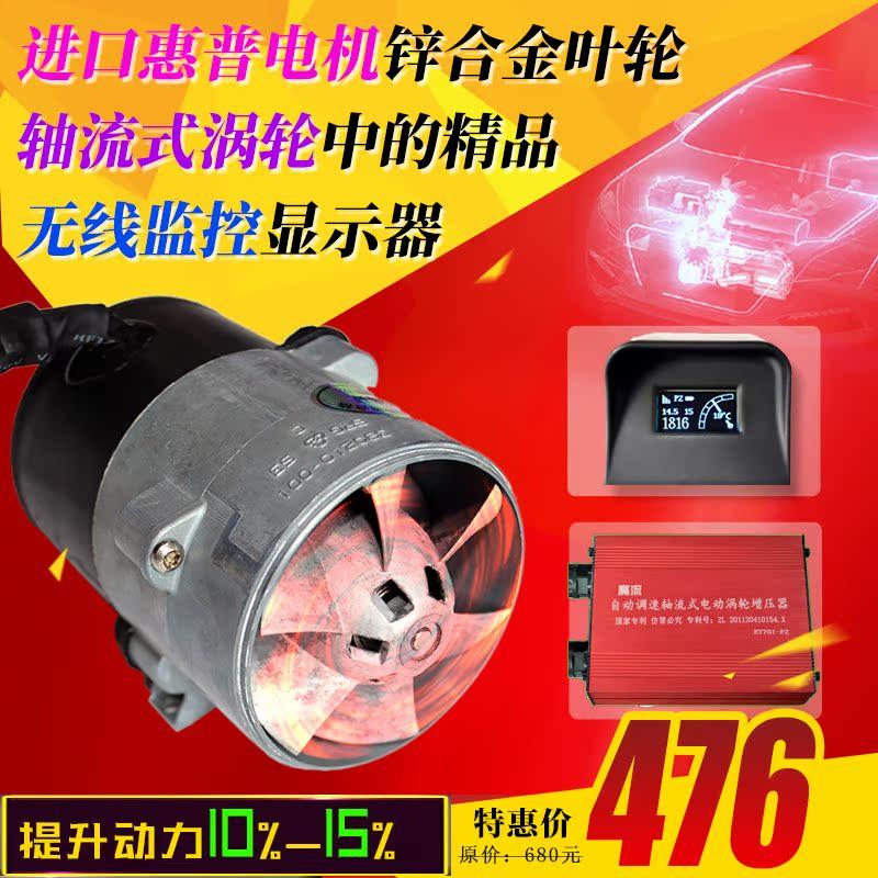 2019自动调速汽车自吸进气电子电动涡轮增压器动力提升改装通用件