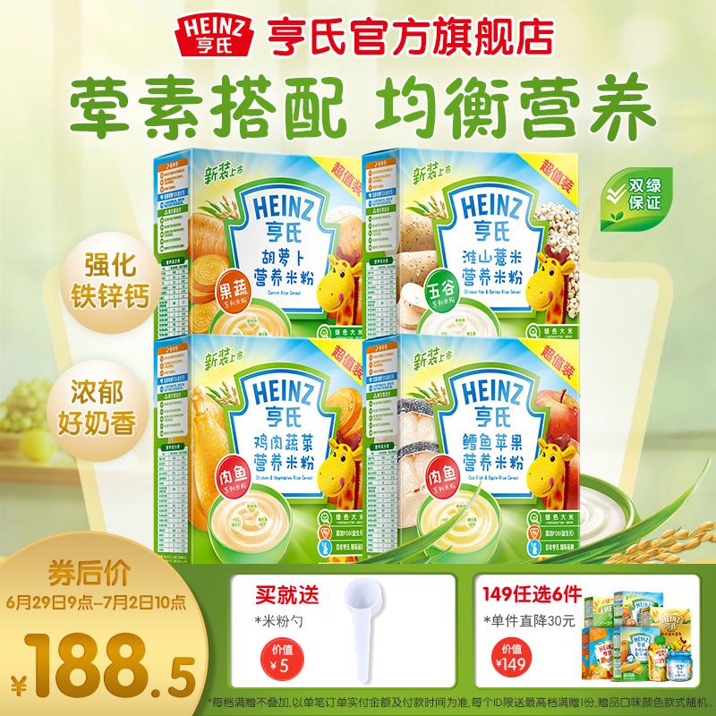 亨氏米糊婴儿米粉 强化铁辅食 荤素米乳6-36个月多口味400g*4