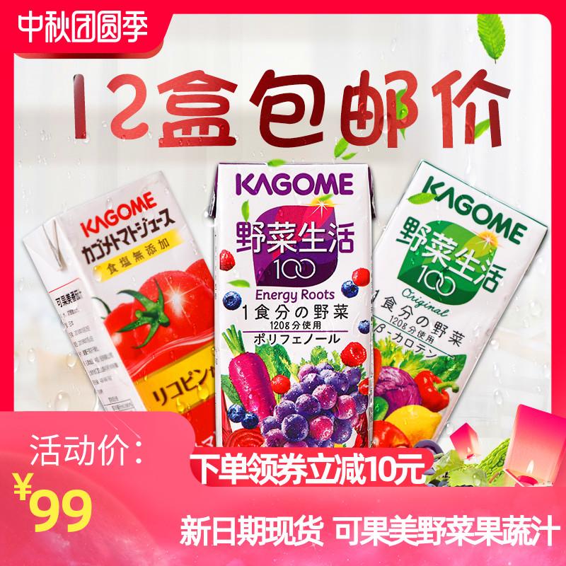 日本可果美Kagome果蔬汁番茄汁野菜生活纯蔬菜果蔬汁饮料