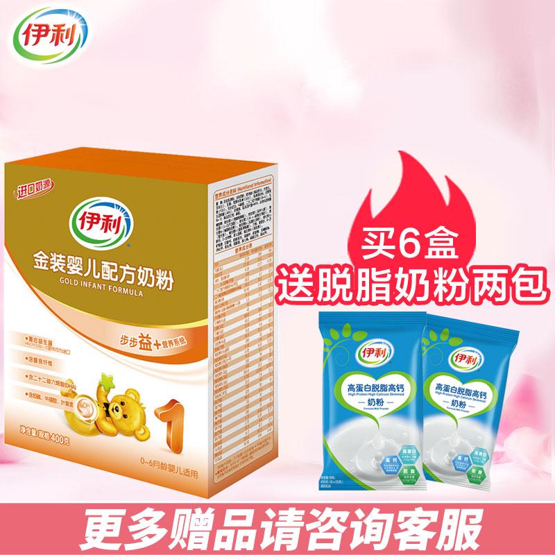伊利金装婴儿配方奶粉1段400g克盒装一段婴儿牛奶粉