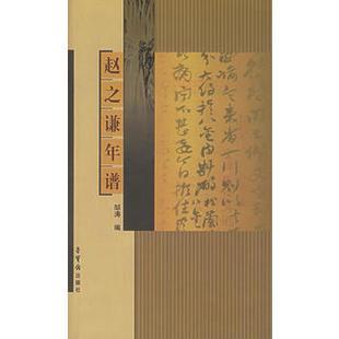 赵之谦年谱,邹涛,荣宝斋出版社9787500306948正版现货