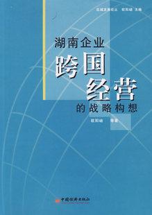 湖南企业跨国经营的战略构想,欧阳峣,中国经济出版社9787501777341正版现货