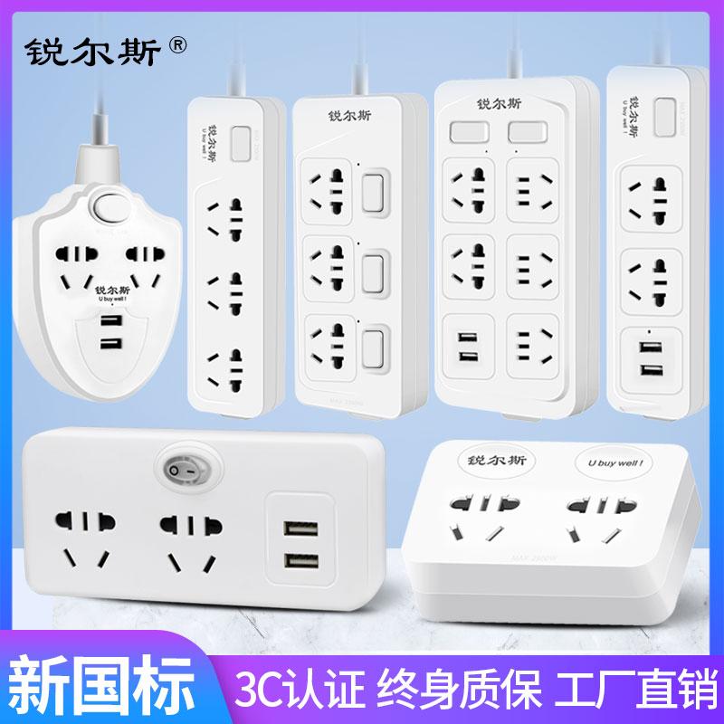 锐尔斯带USB长线插排插板宿舍多功能插线板学生家用无线床上插座