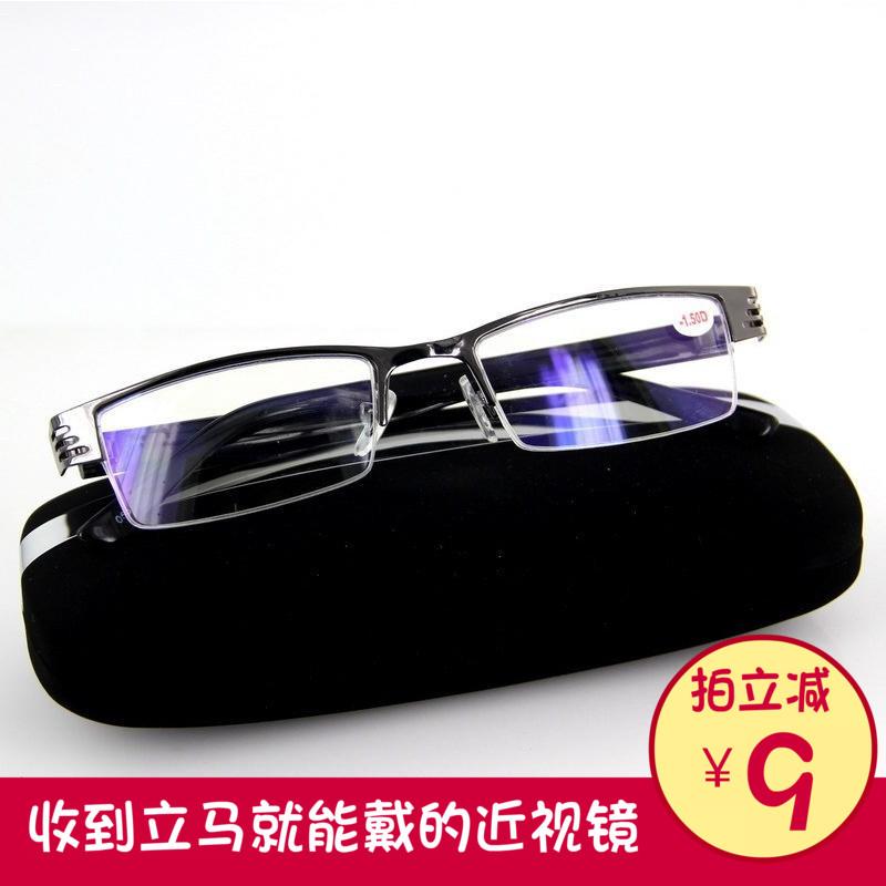 成品近视眼镜男电脑护目镜上网专用保护眼睛旅游开车备用树脂镜片