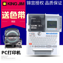 Jingong label machine sr530c fixed assets hotel staff nameplate management King Jim label printer power communication network cable wiring identification sticker barcode printer