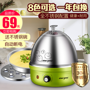 Meyou Mingyou 304 stainless steel egg cooker multi-function egg steamer automatic power off egg steamer 4 colors