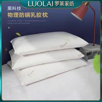 知名主播推薦羅萊家紡黑科技物理防蟎乳膠枕單人家用學生宿舍枕頭
