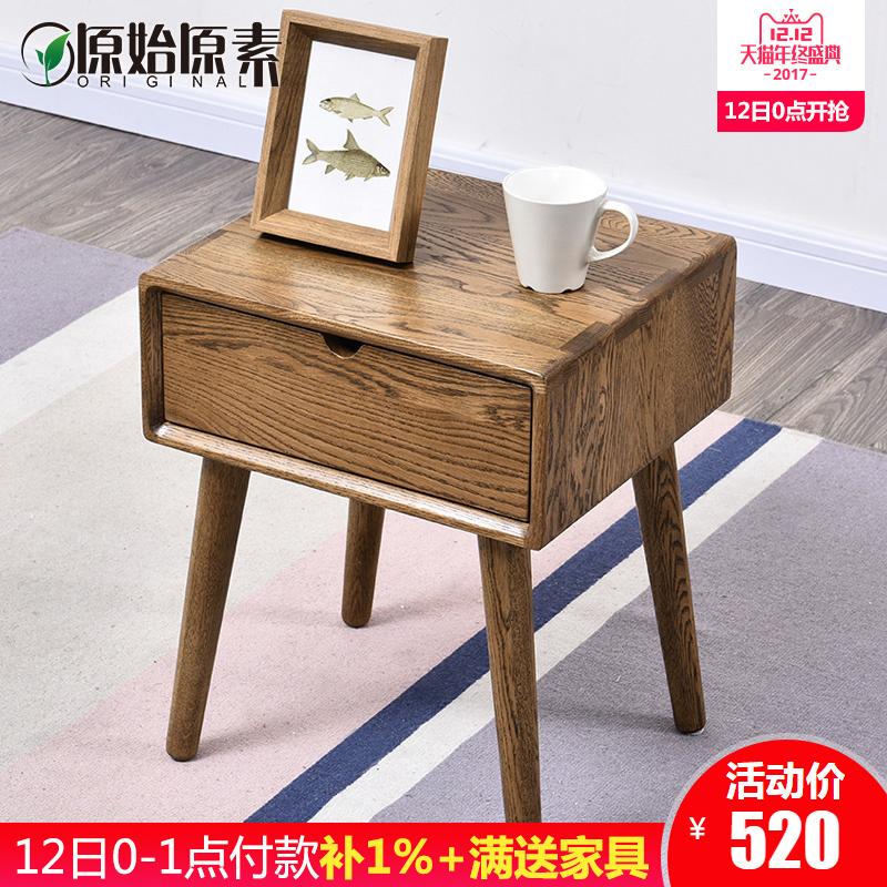 原始原素全实木床头柜单抽储物柜简约现代卧室家具白橡木收纳边柜