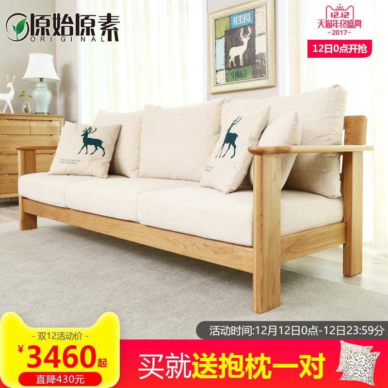 原始原素全实木橡木沙发小户型现代简约客厅家具布艺拐角组合沙发