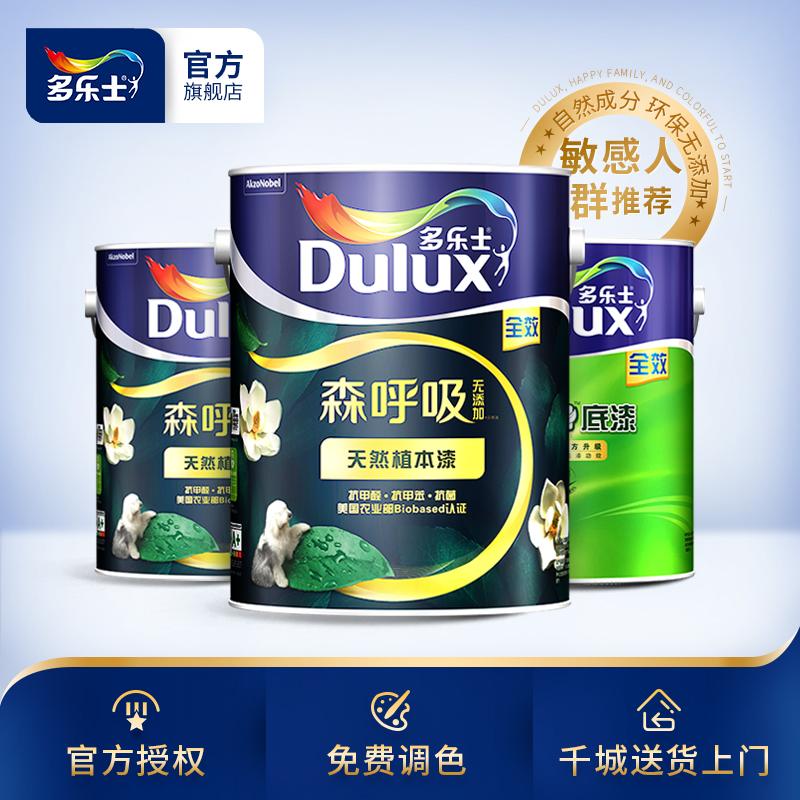 新品上市dulux漆多乐士森呼吸无添加天然植本漆乳胶漆墙面漆套装