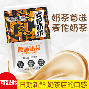Myron Original Milk Tea Powder Instant Commercial Bag 1000g Catering Coffee Juice Soy Milk Beverage Raw Material Powder