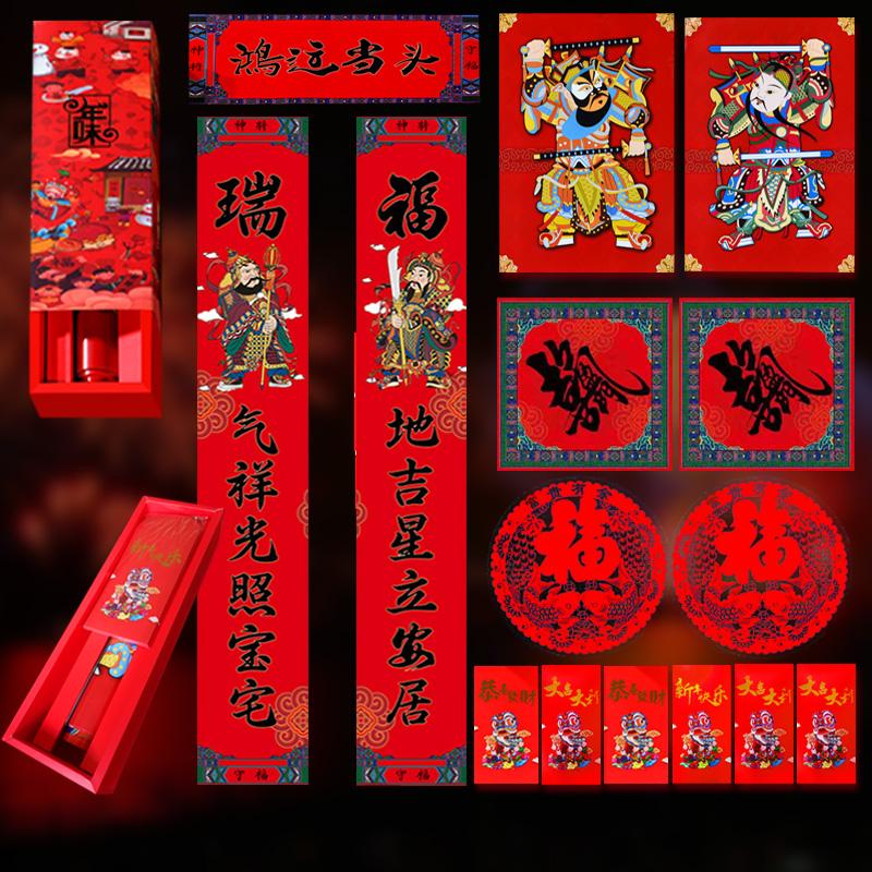 对联新年高档大礼包过年礼盒红纸红包 鼠年2020春节卡通春联门贴