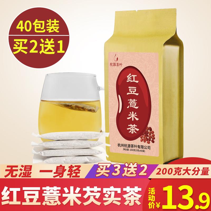 天天特价红豆薏米茶芡实茶赤小豆花茶薏仁茶茶大麦茶叶