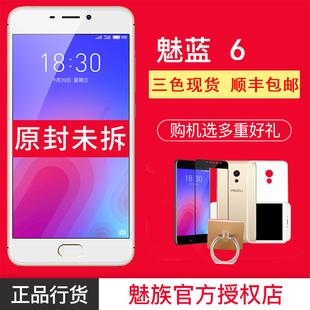 Meizu/魅族 魅蓝6 官方正品千元手机4G全网通大屏大电量魅族note6