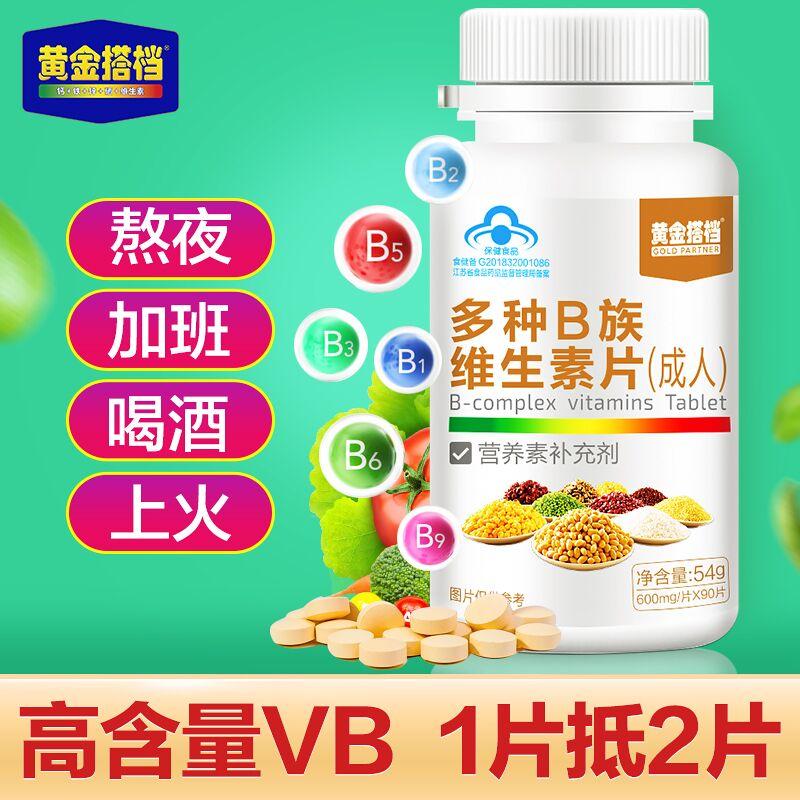 买2送1】黄金搭档高含量B族片复合多种维生素B成人b1 b6 b2 b3 b5