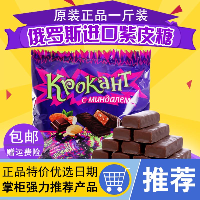 俄罗斯紫皮糖KDV系列进口糖果kpokaht巧克力糖喜糖批发500g包邮-天天好超值