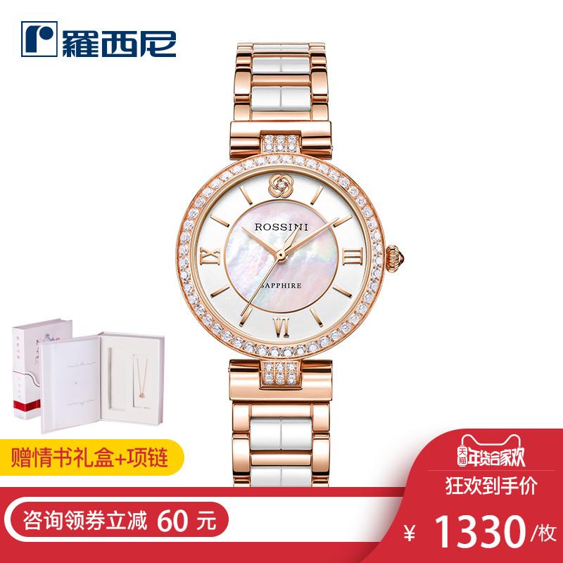 罗西尼手表女士手表防水时尚款女正品陶瓷表女表517784