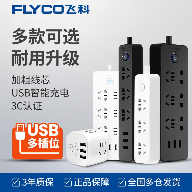 飞科插排USB插座面板多孔插板带线家用接拖插线板多功能头转换器