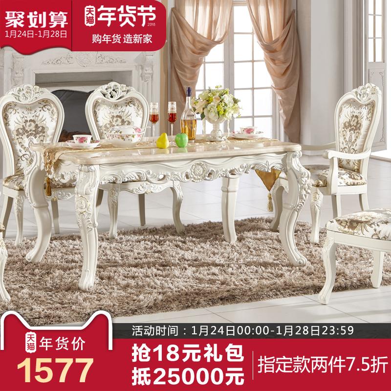 极鼎家具欧式餐桌实木大理石长方形饭桌法式餐厅田园餐桌椅组合