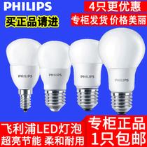 飛利浦led燈泡超亮球泡E27e14螺口節能燈3w5w8w12w18w40w暖白黃光