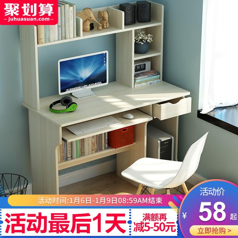 电脑桌台式家用简易书桌书架组合简约现代卧室办公学生写字小桌子