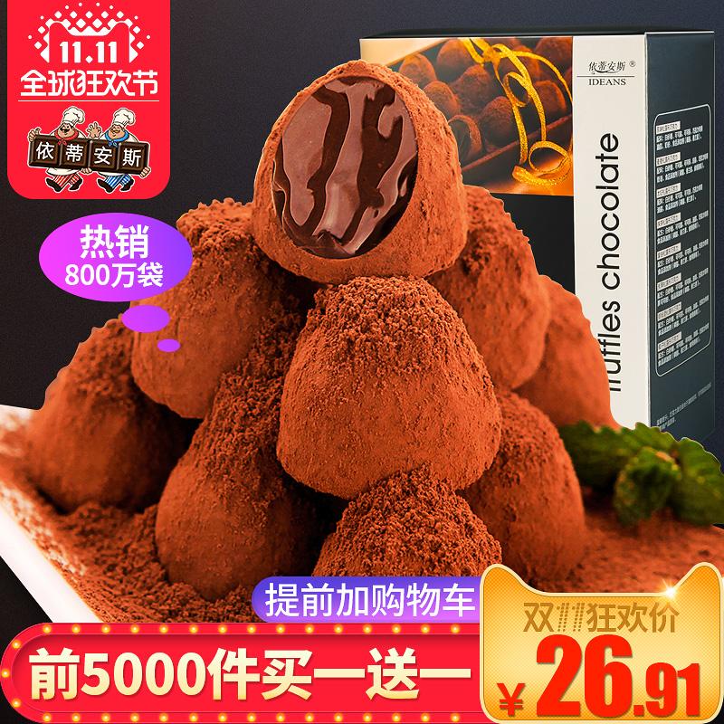 依蒂安斯手工巧克力礼盒装8口味400g纯可可脂黑松露形散装零食