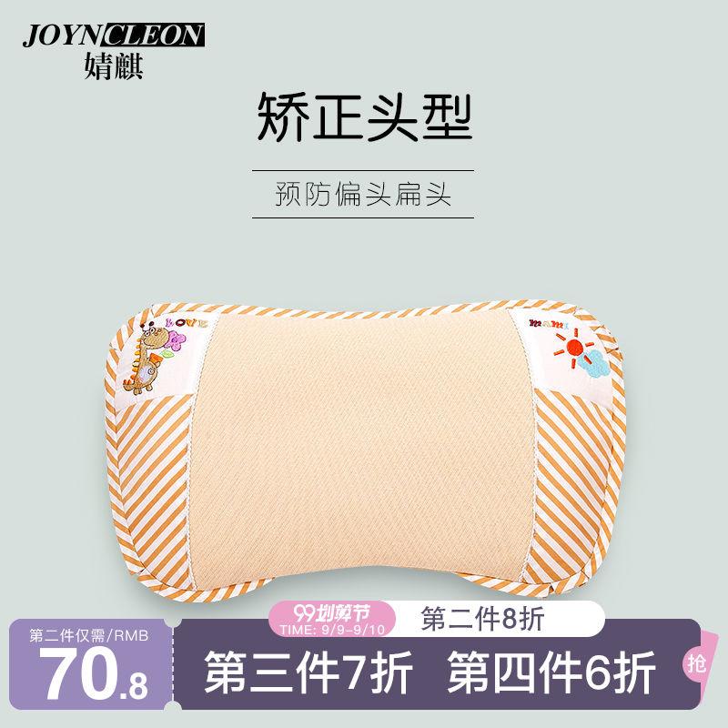 婧麒婴儿枕头0-1-5岁防多汗新生儿童枕头宝宝定型枕幼婴儿矫正枕