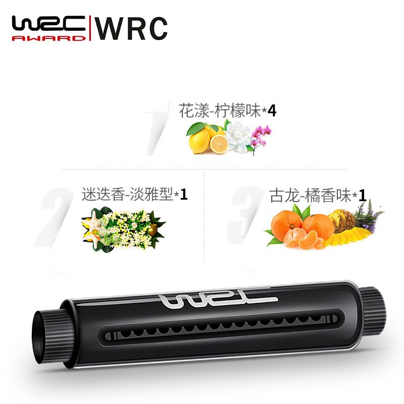 WRC车载香水持久淡香车内用空调出风口香薰膏空气清新剂汽车摆件