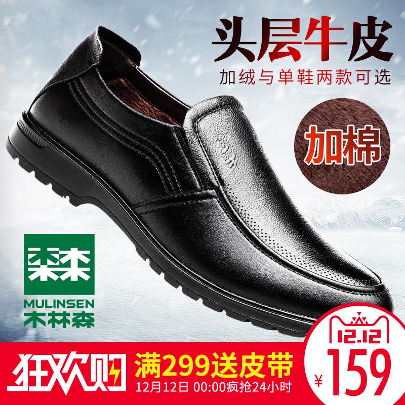 木林森男鞋冬季休闲皮鞋男真皮商务男士加绒棉鞋中老年父亲爸爸鞋
