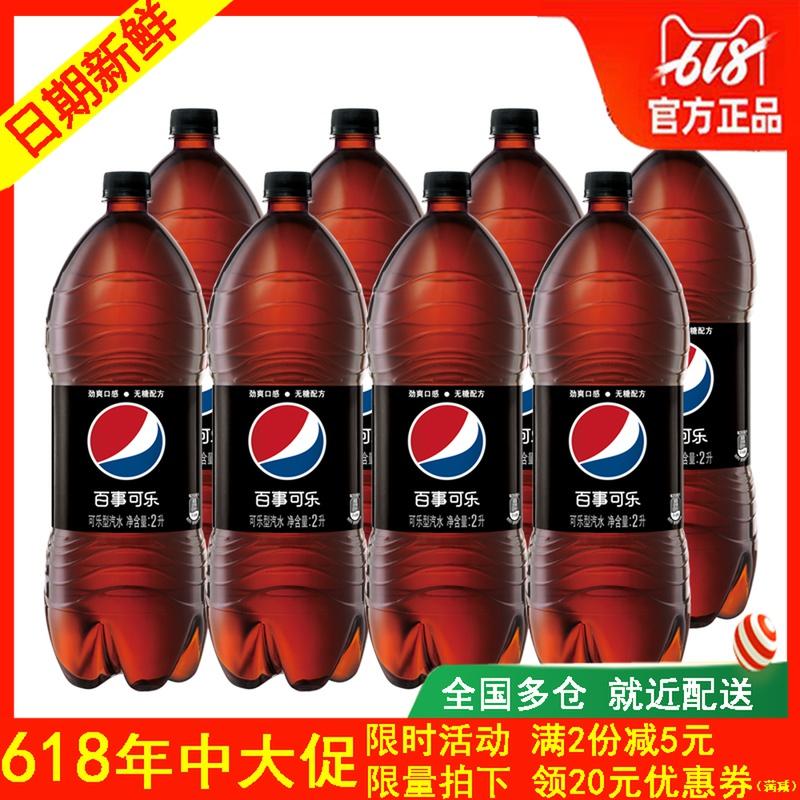 百事可乐 极度无糖可乐 碳酸饮料 300ml 2L*24瓶可选 瓶装汽水