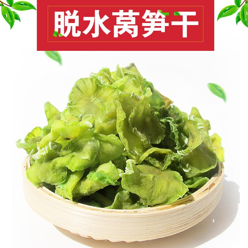 脱水蔬菜 莴笋干 莴苣干 莴笋片 脆莴笋 无色素农家自制包邮