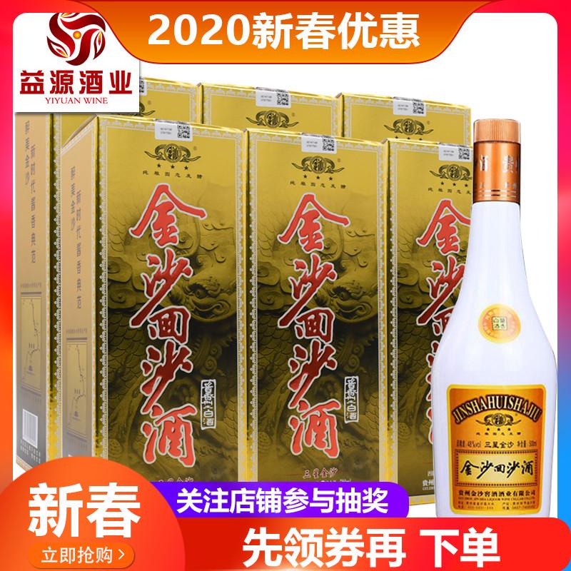 白酒整箱6瓶金沙回沙三星酒 贵州48度酱香型粮食酿造口粮酒