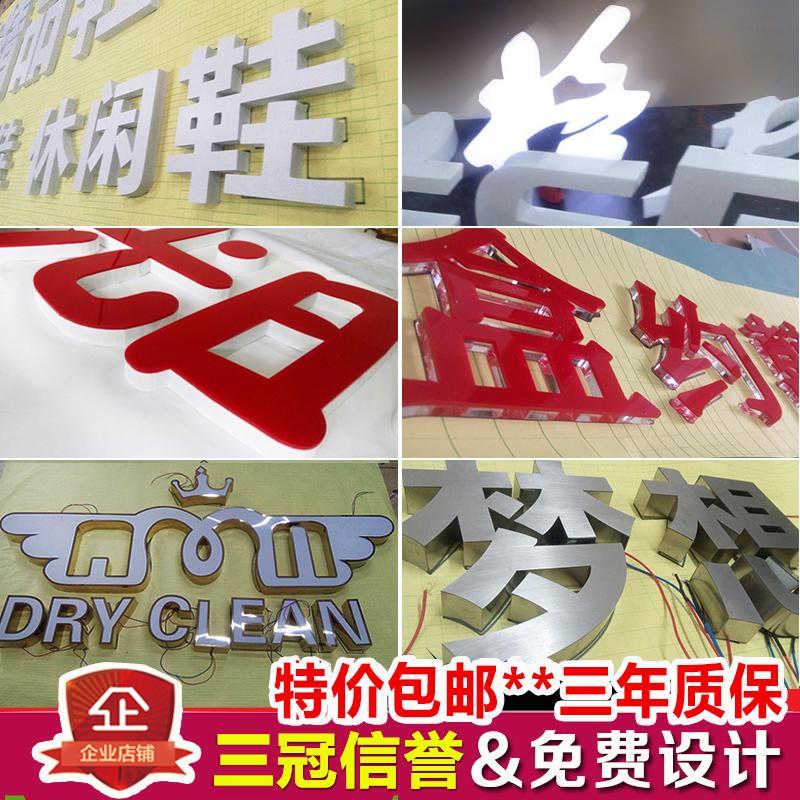 pvc字雪弗板字定做亚克力水晶字广告牌招牌led树脂迷你发光字制作