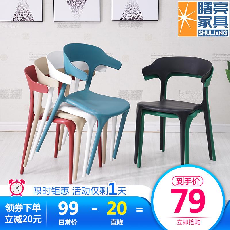 曙亮塑料椅子家用加厚餐椅现代简约靠背牛角椅北欧网红休闲书桌椅
